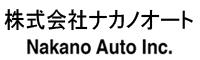 静岡県富士市の中古車・自動車整備・修理・車検 ナカノオート